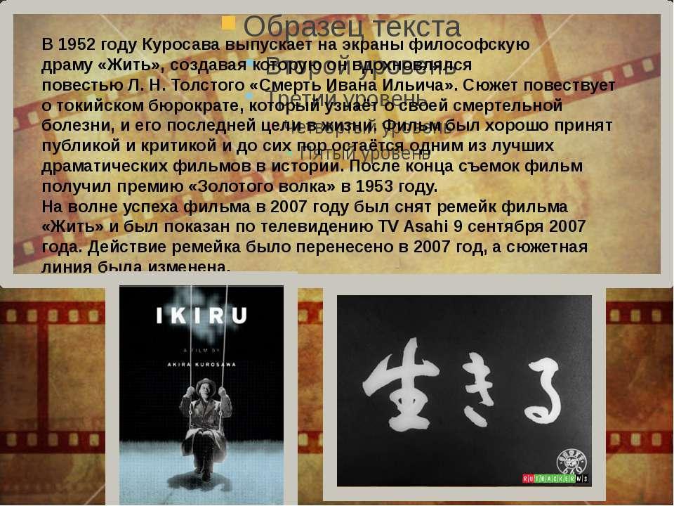 В 1952 году Куросава выпускает на экраны философскую драму«Жить», создавая к...