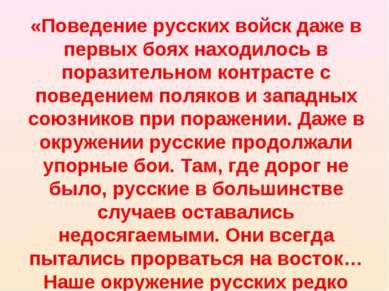«Поведение русских войск даже в первых боях находилось в поразительном контра...