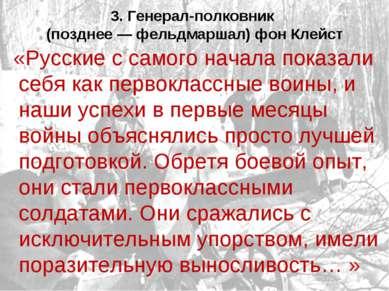 3. Генерал-полковник (позднее — фельдмаршал) фон Клейст «Русские с самого нач...