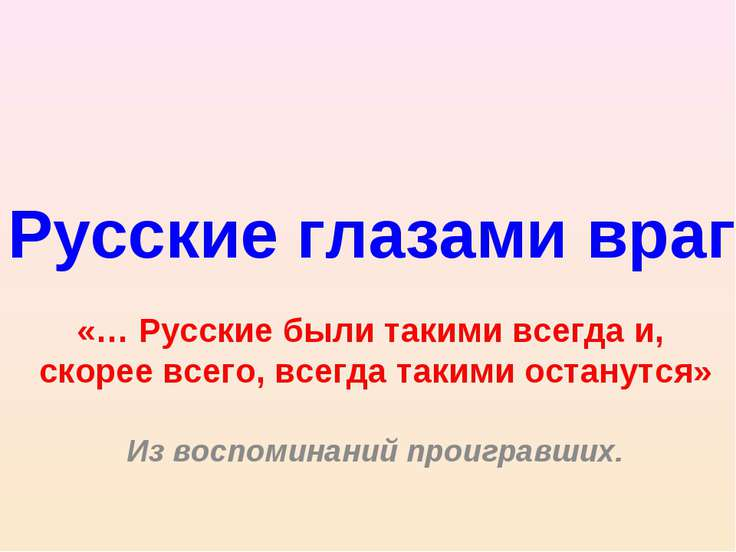 Русские глазами врагов «… Русские были такими всегда и, скорее всего, всегда ...