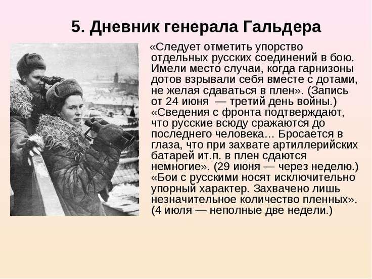 5. Дневник генерала Гальдера «Следует отметить упорство отдельных русских сое...