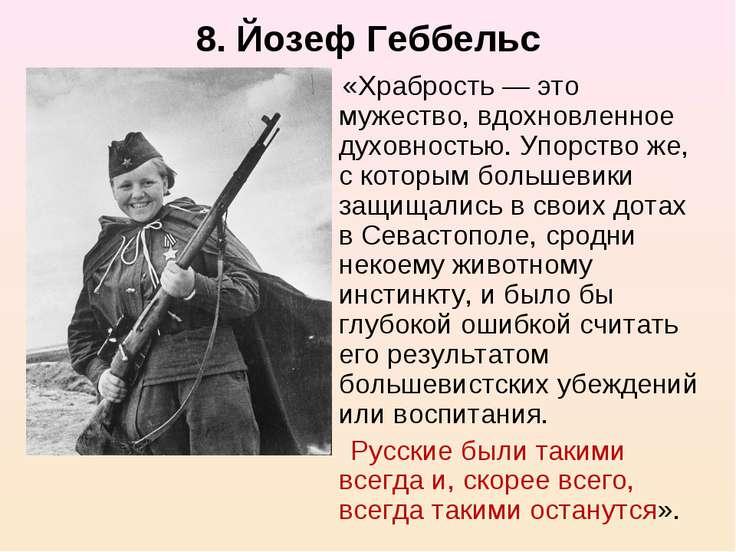 8. Йозеф Геббельс «Храбрость — это мужество, вдохновленное духовностью. Упорс...