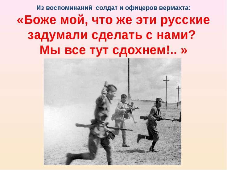 Из воспоминаний солдат и офицеров вермахта: «Боже мой, что же эти русские за...