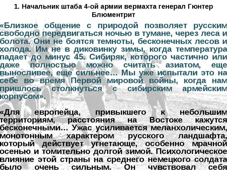 1. Начальник штаба 4-ой армии вермахта генерал Гюнтер Блюментрит «Близкое общ...