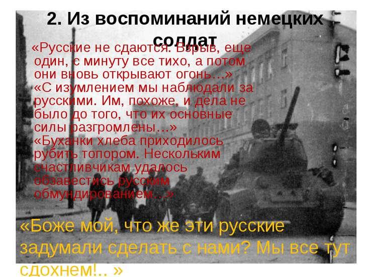 2. Из воспоминаний немецких солдат «Русские не сдаются. Взрыв, еще один, с ми...