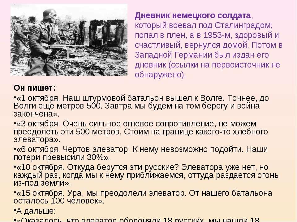 Он пишет: «1 октября. Наш штурмовой батальон вышел к Волге. Точнее, до Волги ...