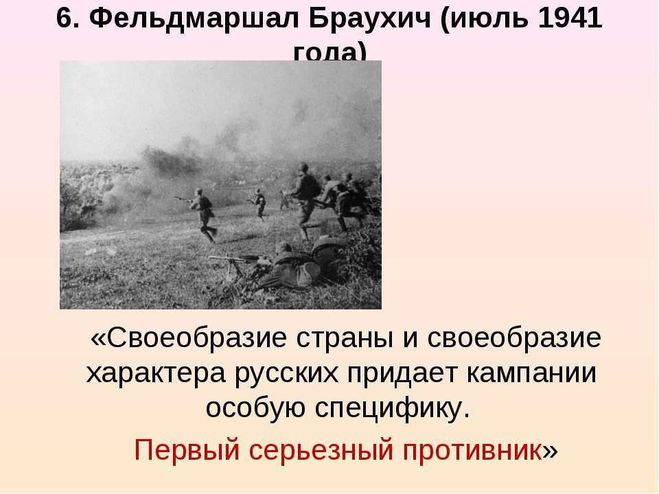 6. Фельдмаршал Браухич (июль 1941 года) «Своеобразие страны и своеобразие хар...