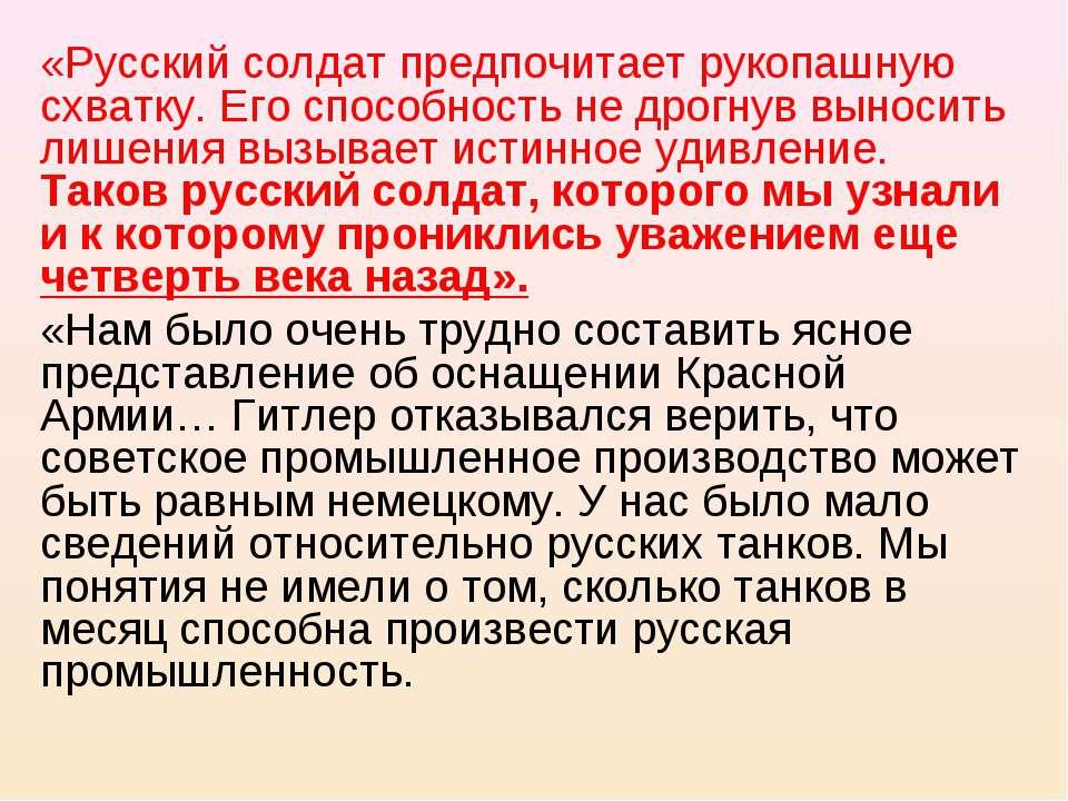 «Русский солдат предпочитает рукопашную схватку. Его способность не дрогнув в...