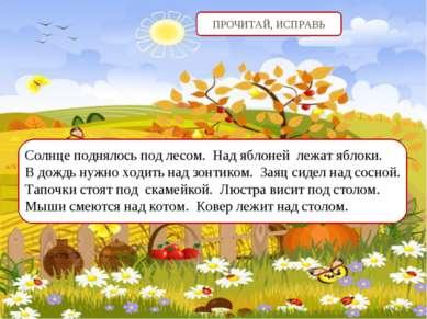 Солнце поднялось под лесом. Над яблоней лежат яблоки. В дождь нужно ходить на...