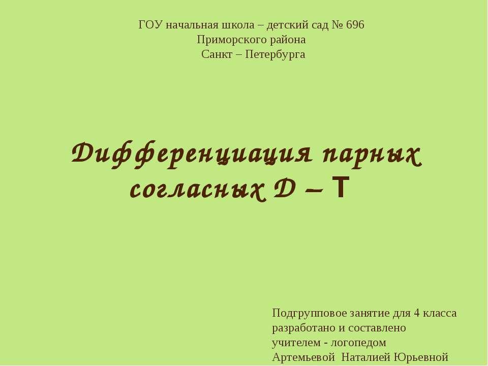 Дифференциация парных согласных Д – Т ГОУ начальная школа – детский сад № 696...