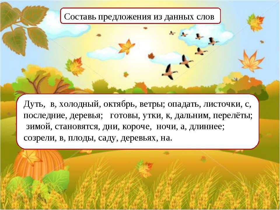 Дуть, в, холодный, октябрь, ветры; опадать, листочки, с, последние, деревья; ...