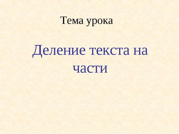 Тема урока Деление текста на части