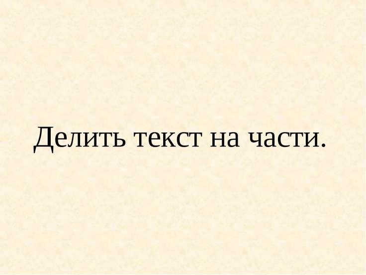Делить текст на части.