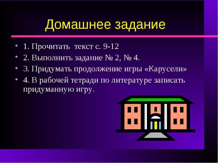 Домашнее задание 1. Прочитать текст с. 9-12 2. Выполнить задание № 2, № 4. 3....