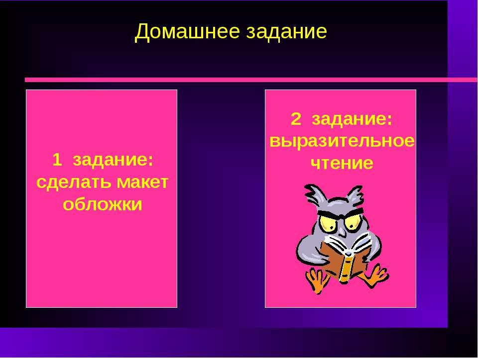 Домашнее задание 1 задание: сделать макет обложки 2 задание: выразительное чт...