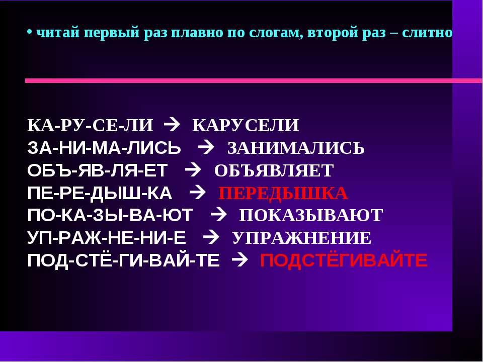 читай первый раз плавно по слогам, второй раз – слитно КА-РУ-СЕ-ЛИ КАРУСЕЛИ З...