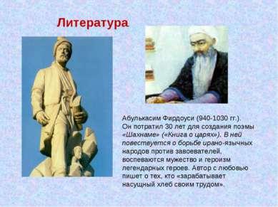 Литература. Абулькасим Фирдоуси (940-1030 гг.). Он потратил 30 лет для создан...