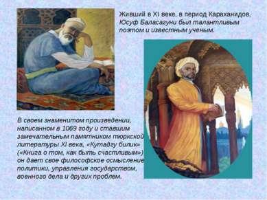 Живший в XI веке, в период Караханидов, Юсуф Баласагуни был талантливым поэто...