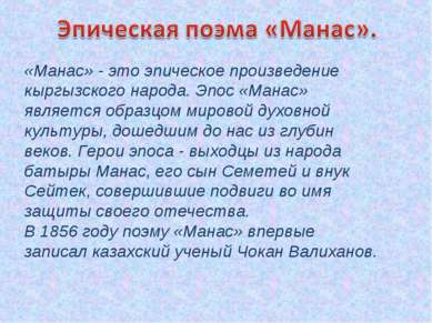 «Манас» - это эпическое произведение кыргызского народа. Эпос «Манас» являетс...