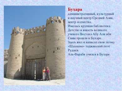 Бухара административный, культурный и научный центр Средней Азии, центр зодче...