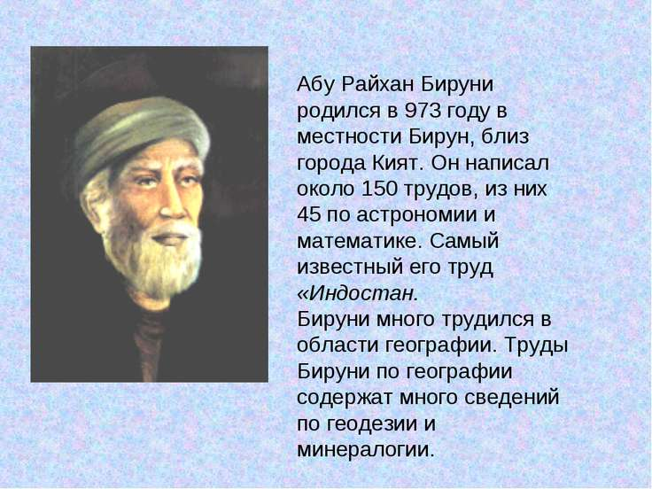 Абу Райхан Бируни родился в 973 году в местности Бирун, близ города Кият. Он ...