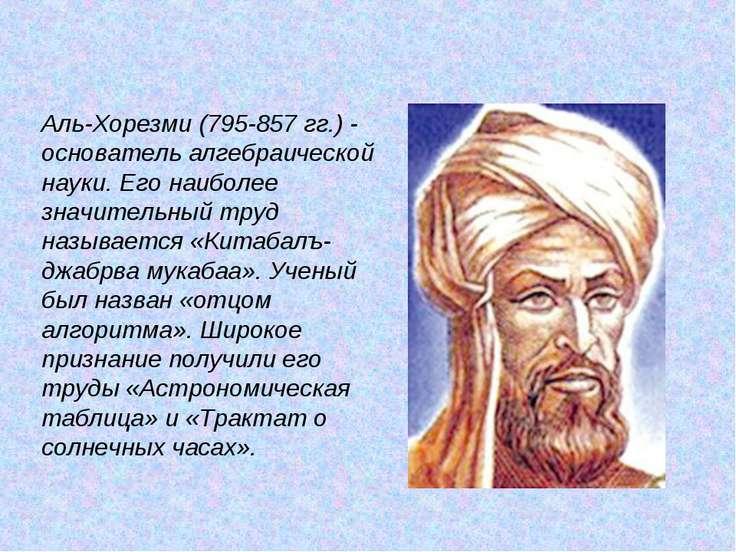 Аль-Хорезми (795-857 гг.) - основатель алгебраической науки. Его наиболее зна...
