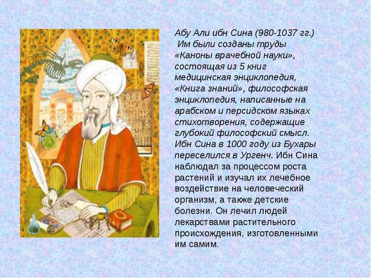 Абу Али ибн Сина (980-1037 гг.) Им были созданы труды «Каноны врачебной науки...