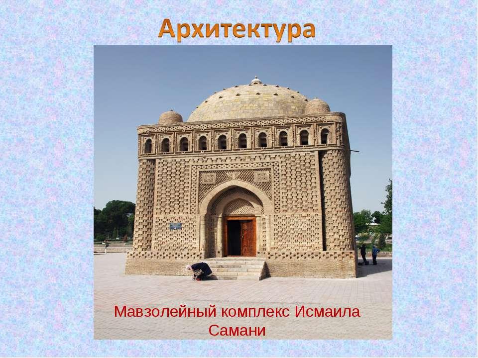 Мавзолейный комплекс Исмаила Самани