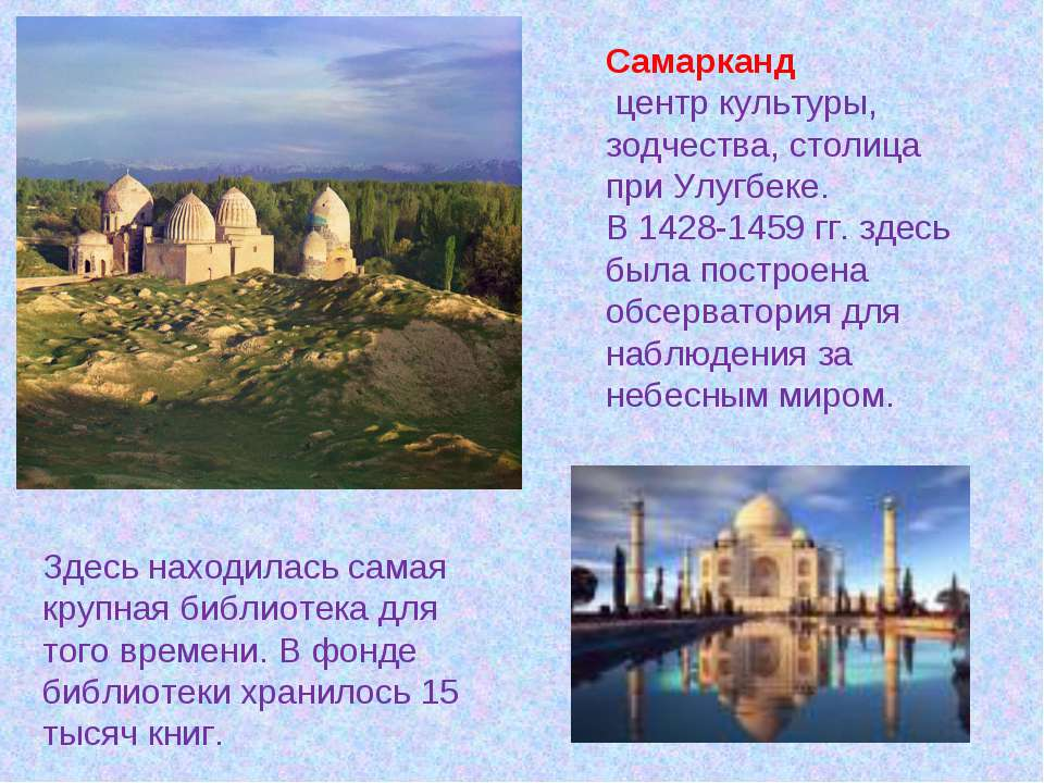 Самарканд центр культуры, зодчества, столица при Улугбеке. В 1428-1459 гг. зд...