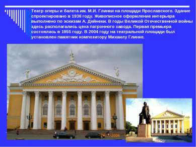 Театр оперы и балета им. М.И. Глинки на площади Ярославского. Здание спроекти...