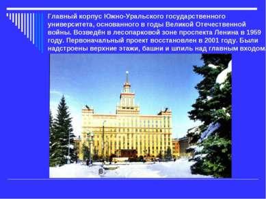 Главный корпус Южно-Уральского государственного университета, основанного в г...