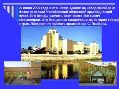 29 июня 2006 года в это новое здание на набережной реки Миасс переехал Челяби...