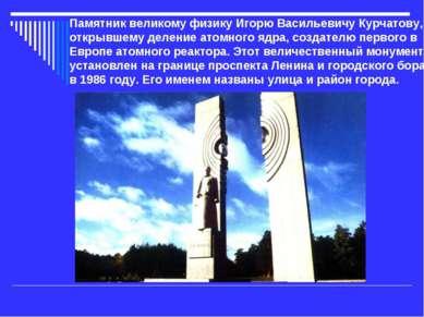 Памятник великому физику Игорю Васильевичу Курчатову, открывшему деление атом...