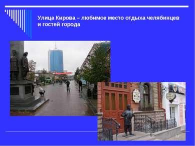 Улица Кирова – любимое место отдыха челябинцев и гостей города