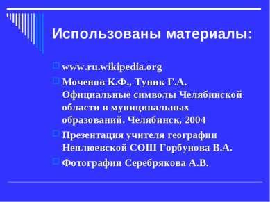 Использованы материалы: www.ru.wikipedia.org Моченов К.Ф., Туник Г.А. Официал...