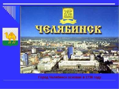 Город Челябинск основан в 1736 году