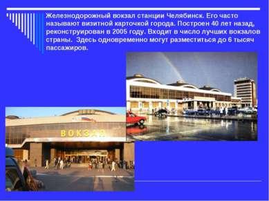 Железнодорожный вокзал станции Челябинск. Его часто называют визитной карточк...