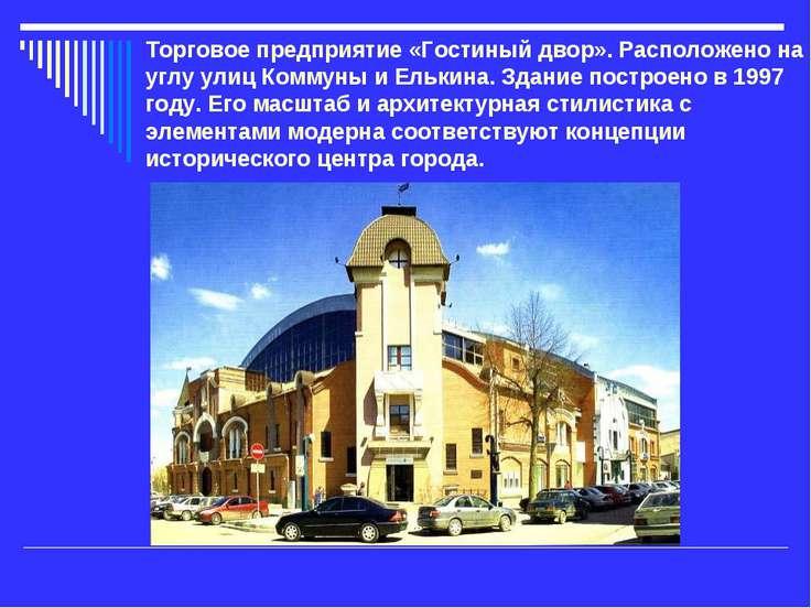 Торговое предприятие «Гостиный двор». Расположено на углу улиц Коммуны и Ельк...