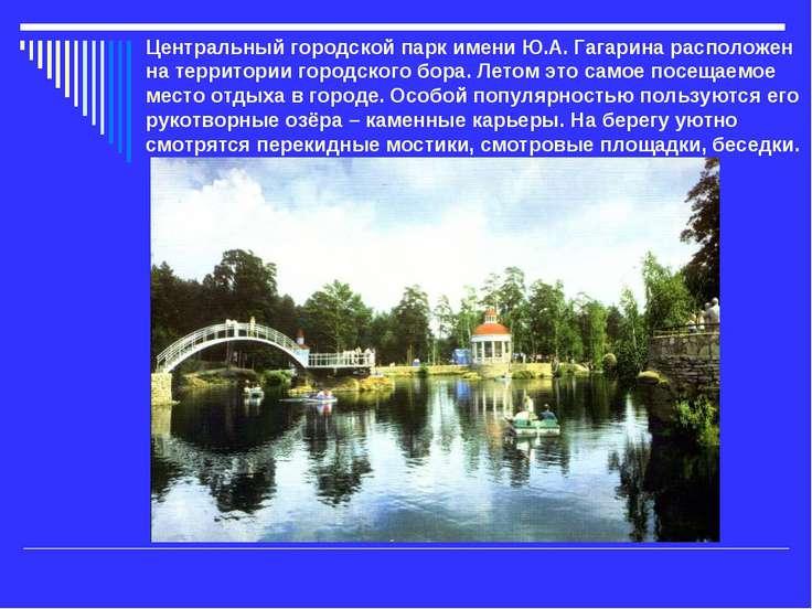 Центральный городской парк имени Ю.А. Гагарина расположен на территории город...