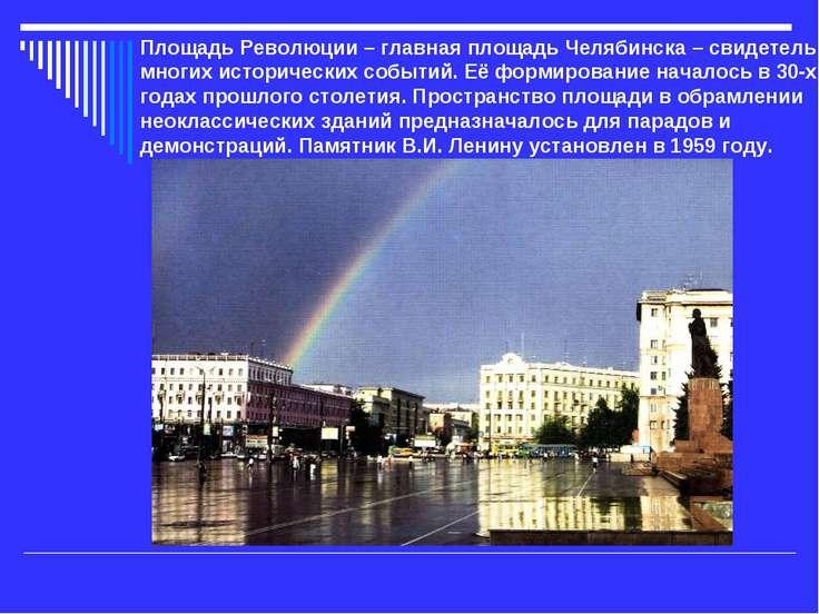 Площадь Революции – главная площадь Челябинска – свидетель многих исторически...