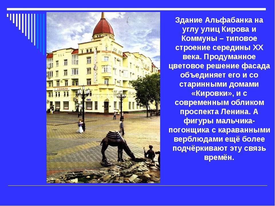 Здание Альфабанка на углу улиц Кирова и Коммуны – типовое строение середины X...