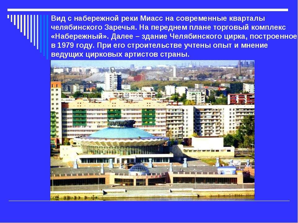 Вид с набережной реки Миасс на современные кварталы челябинского Заречья. На ...