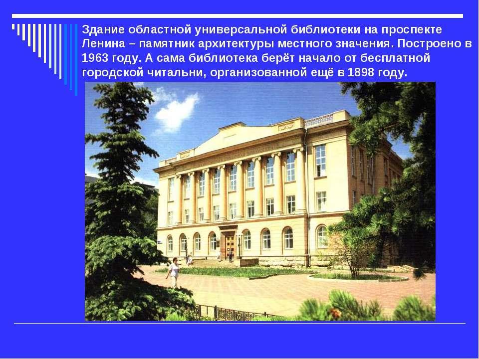 Здание областной универсальной библиотеки на проспекте Ленина – памятник архи...