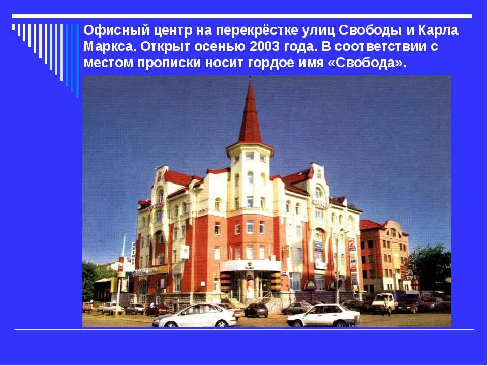 Офисный центр на перекрёстке улиц Свободы и Карла Маркса. Открыт осенью 2003 ...