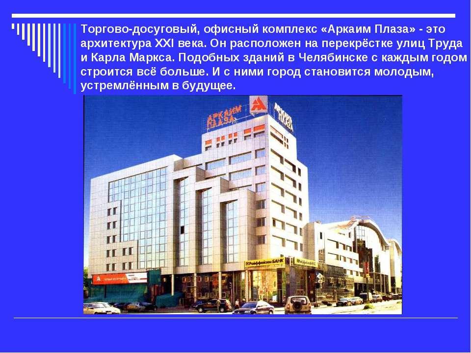Торгово-досуговый, офисный комплекс «Аркаим Плаза» - это архитектура XXI века...