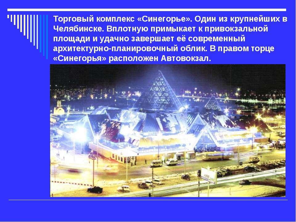 Торговый комплекс «Синегорье». Один из крупнейших в Челябинске. Вплотную прим...