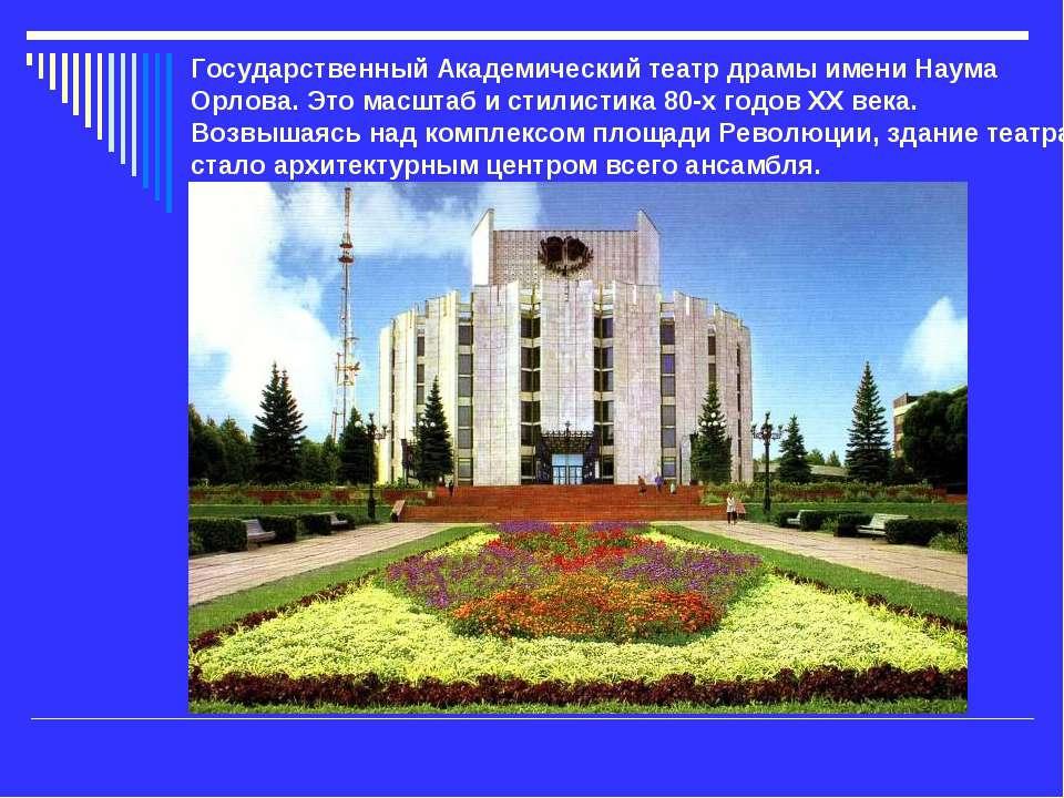 Государственный Академический театр драмы имени Наума Орлова. Это масштаб и с...