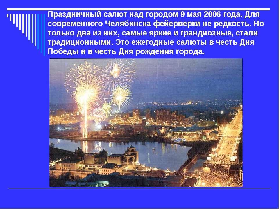 Праздничный салют над городом 9 мая 2006 года. Для современного Челябинска фе...