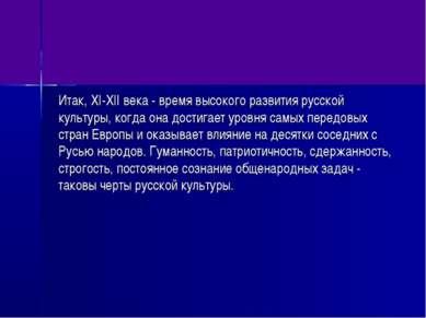 Итак, XI-XII века - время высокого развития русской культуры, когда она дости...