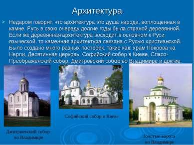 Архитектура Недаром говорят, что архитектура это душа народа, воплощенная в к...